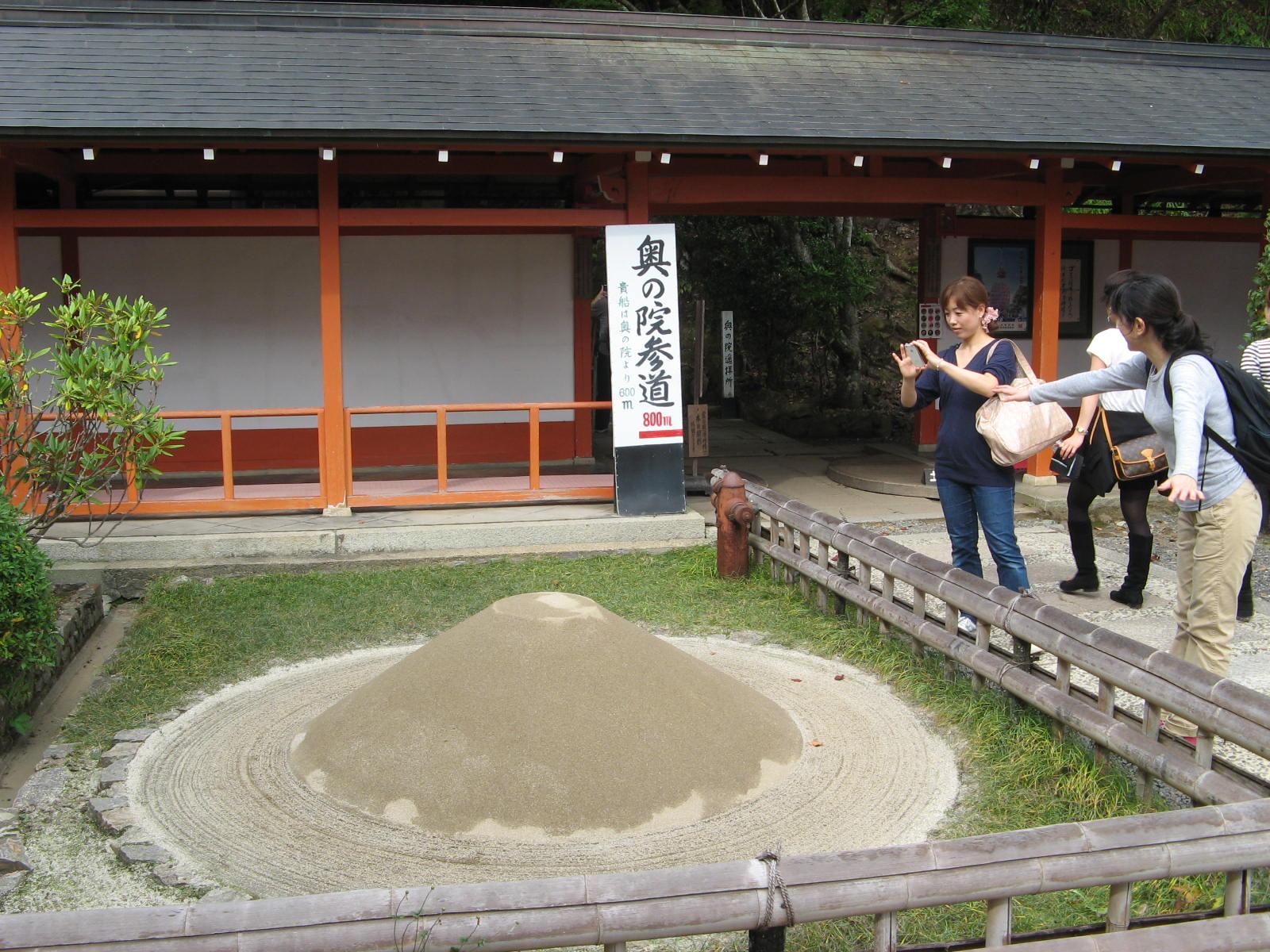 201111031img_5296 京都の旅~鞍馬寺・常照皇寺~: NaoMaの独り言 NaoM